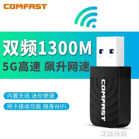 1300M千兆5G雙頻usb無線網卡臺式機wifi接收器黑蘋果MAC筆記本電腦