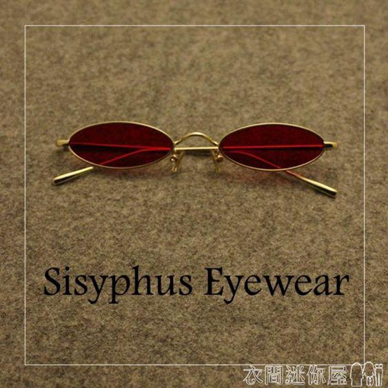 墨鏡小框復古太陽眼鏡男女平光扁橢圓形墨鏡超窄紅色眼睛長臉個性韓版