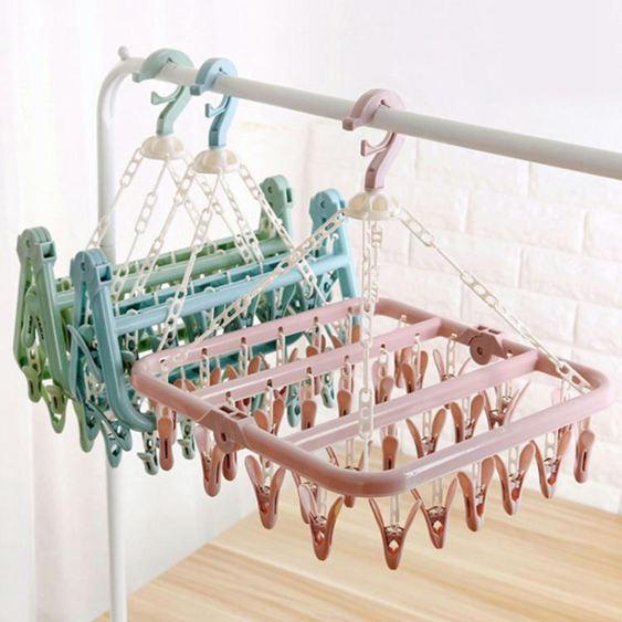 衣架多功能涼晾衣架多夾子曬襪子家用嬰兒童防風掛鉤收納神器32夾裝
