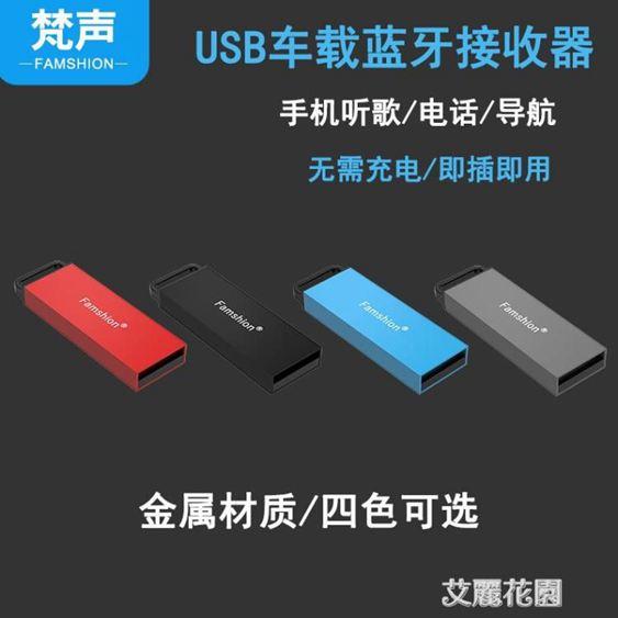 USB車載藍芽音頻接收器音響音箱功放轉藍芽棒適配器立體聲