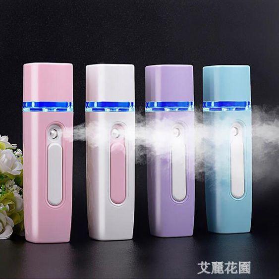 納米補水儀便攜充電式噴霧冷噴機臉部面部保濕蒸臉器補水神器