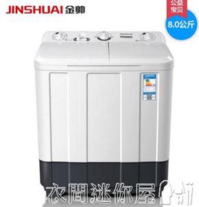 洗衣機金帥8公斤大容量半全自動家用小型雙桶雙缸波輪