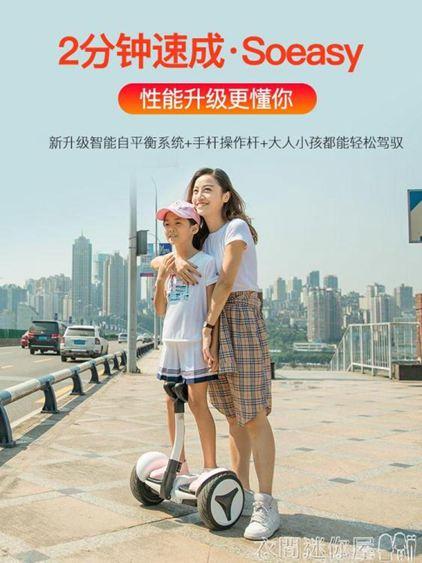 平衡車申燕智慧自雙輪小孩代步車成年學生兩輪成人體感電動車