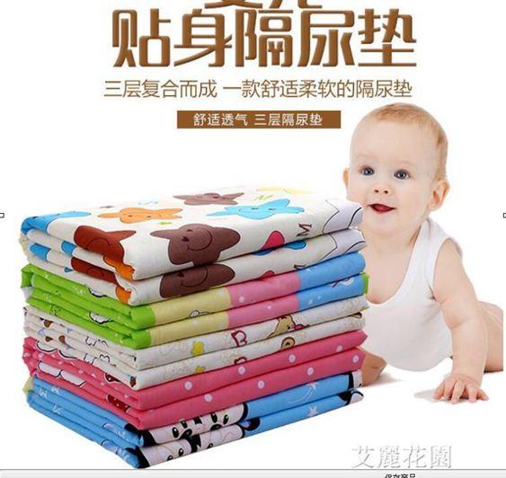 嬰兒隔尿墊防水可洗純棉透氣超大號防漏兒童寶寶姨媽護理床墊