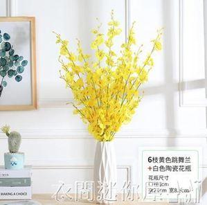 仿真花束跳舞蘭仿真花束塑料插花假花絹花室內裝飾花干花擺設客廳擺件花藝衣間