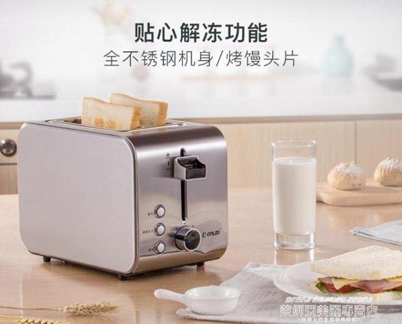 Donlim/DL-8117烤面包機家用2片早餐多士爐不銹鋼烤吐司機220V