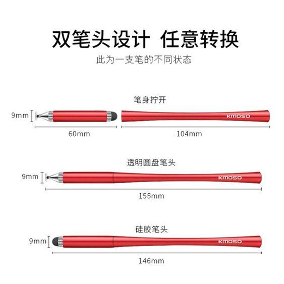 觸控筆KMOSO手機畫畫觸控筆被動式電容筆IPAD筆觸屏筆小便攜點觸筆手寫筆