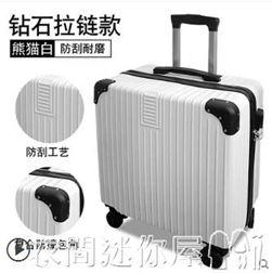 行李箱ins輕便小型拉桿密碼旅行箱子女小號20男18寸韓版抖音