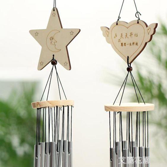 金屬不銹鋼管實木風鈴鈴鐺家居裝飾吊飾掛件創意生日祝福禮物