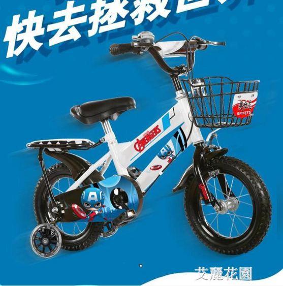童車兒童自行車2-5-6-7-8-9-10歲單車3小孩4女孩男孩寶寶腳踏單車