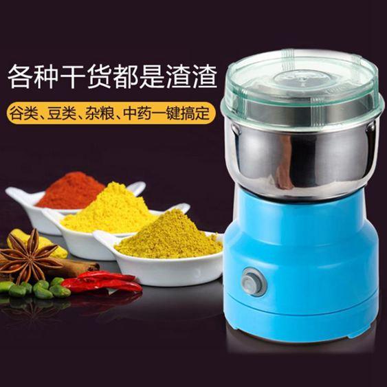 五谷雜糧電動磨粉機家用小型研磨機中西藥打粉機