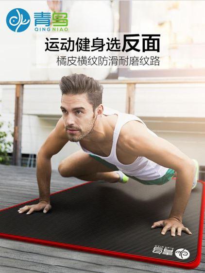 瑜伽墊加厚加寬加長女男士防滑瑜珈舞蹈健身墊子三件套lx