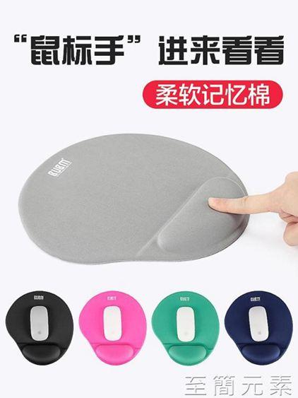 滑鼠墊BUBM滑鼠墊護腕手腕墊手托記憶棉硅膠墊辦公大小號可愛筆記本電腦滑鼠墊