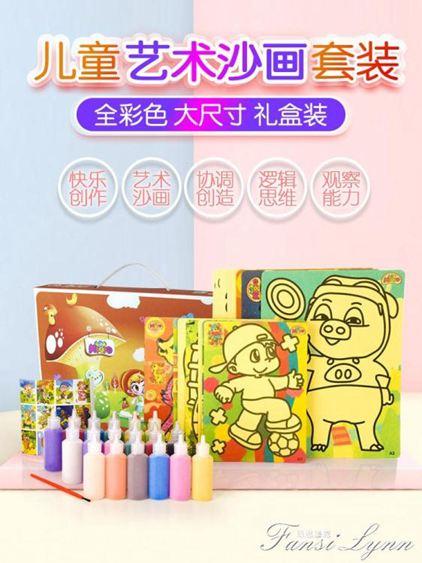 沙畫兒童彩沙男孩女孩寶寶手工diy制作親子益智刮畫無毒套裝玩具