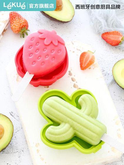 雪糕模具家用自制硅膠diy做冰棒冰棍冰糕的冰淇淋模具