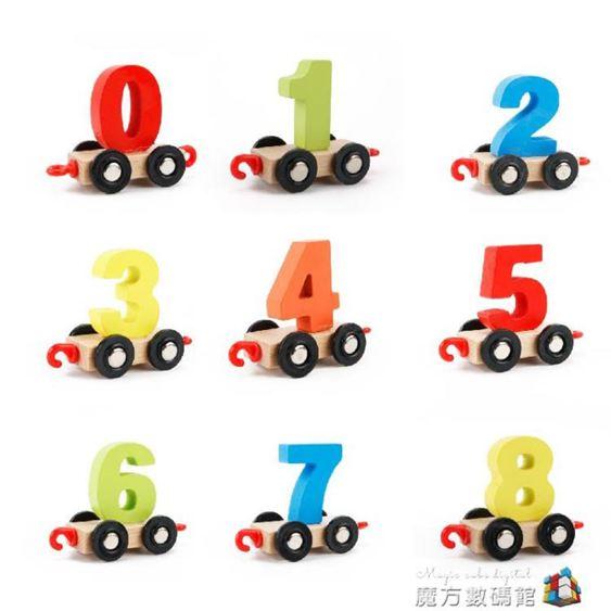木丸子數字小火車積木玩具兒童益智拼裝男孩女孩1-2-5-6周歲3