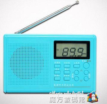 英語聽力考試專用大學生收音機調頻FM大學用四六級四級校園