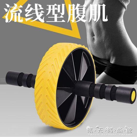 健腹輪腹肌女男收腹瘦腰滾輪初學者馬甲線運動健身器材家用