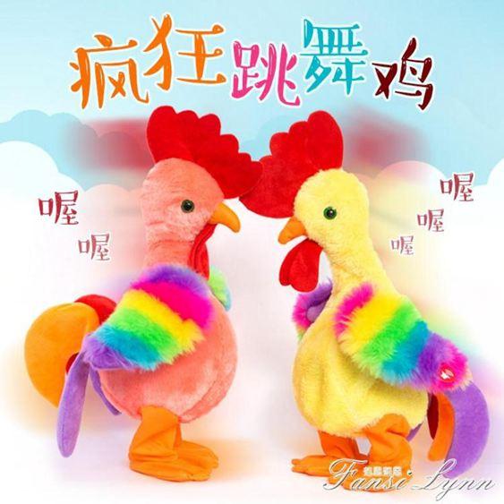 電動毛絨玩具尖慘叫雞音樂大公雞玩偶會跳舞的雞娃娃安撫公仔