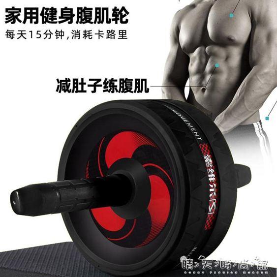 回彈健腹輪家用男士健身器材練腹肌輪專業收腹運動女滾輪腹健輪