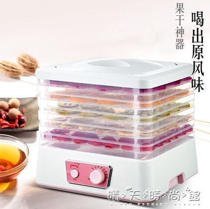220V干果機水果烘干機食品蔬菜寵物肉類食物脫水風干機家用小型