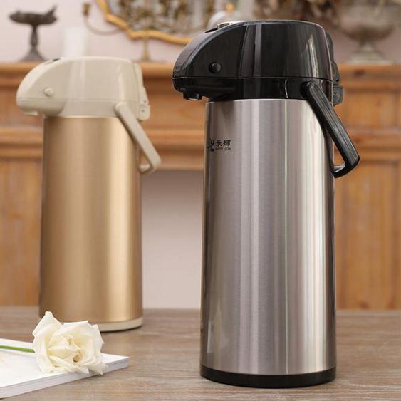 保溫壺氣壓式熱水瓶家用大容量暖壺按壓式保溫水壺保溫開水瓶