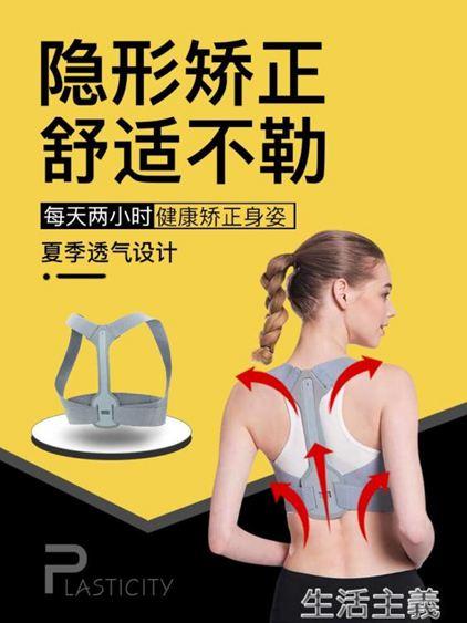 矯正帶日本男女成年隱形駝背矯正器學生脊椎帶防駝背神器冰冰揹揹佳人生