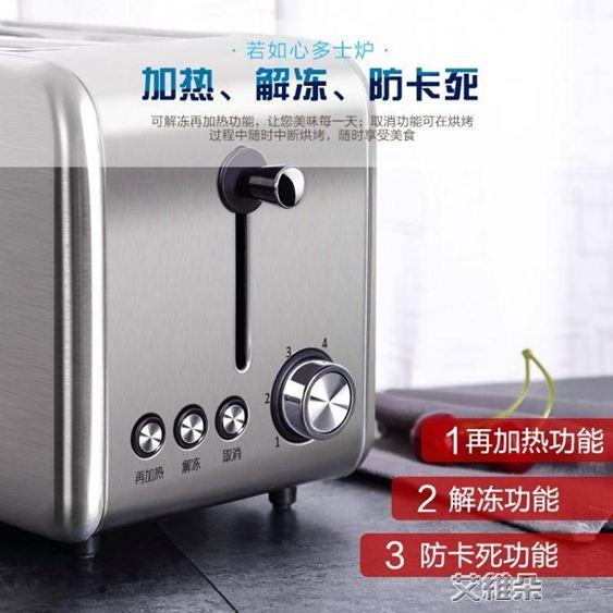 麵包機全自動烤面包機家用早餐吐司機不銹鋼面包片機多士爐