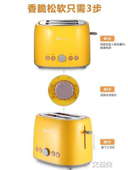 烤面包機家用2片全自動多士爐Bear/小熊DSL-606早餐機土吐司機