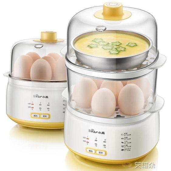 早餐機煮蛋器自動斷電迷你蒸蛋器雙層預約定時家用多功能蒸蛋早餐機