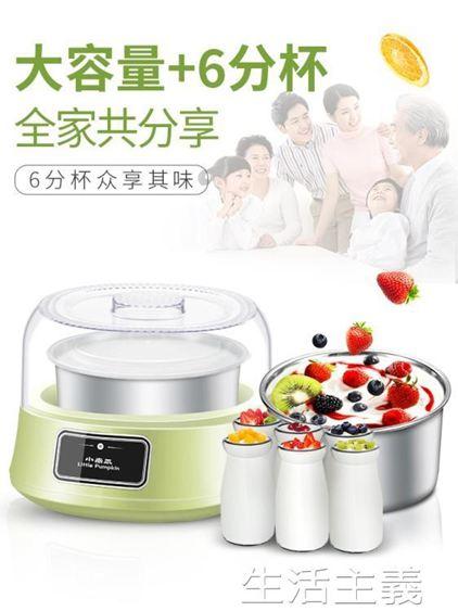 酸奶機酸奶機家用小型全自動多功能自制迷你分杯發酵