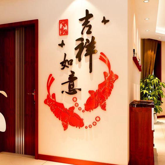 亞克力3D墻貼創意水晶亞克力畫客廳餐廳玄關房間墻壁臥室家居裝飾品