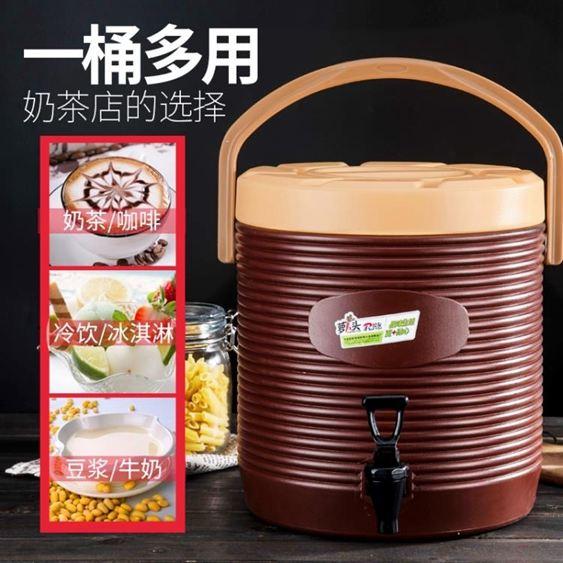 奶茶桶大容量奶茶桶保溫桶商用豆漿桶冷熱保溫茶水桶咖啡果汁開水涼茶桶