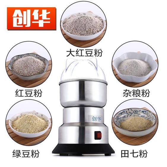 磨豆機磨粉機粉碎機家用小型打粉機超細研磨機咖啡磨豆打碎機