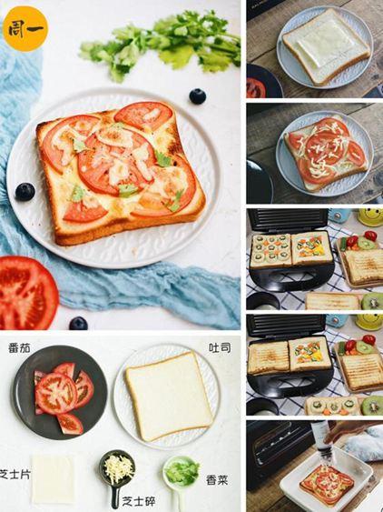 麵包機三明治機早餐機烤面包片機帕尼尼機吐司機家用煎蛋煎不粘雙面加熱