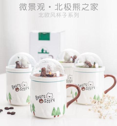 馬克杯創意森林微景觀陶瓷杯可愛馬克水杯學生辦公室咖啡杯送禮杯子