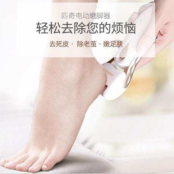磨腳神器電動充電式磨腳器去死皮去老繭修腳器磨腳皮修足器手部磨皮機