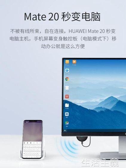 同屏器海備思華為認證高清無線投屏器手機同屏器電視傳輸器hdmi轉換