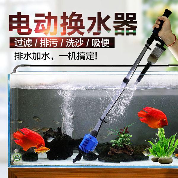 魚缸換水器魚缸換水器電動抽水器魚便吸糞器洗沙器吸汙器清理清潔工具