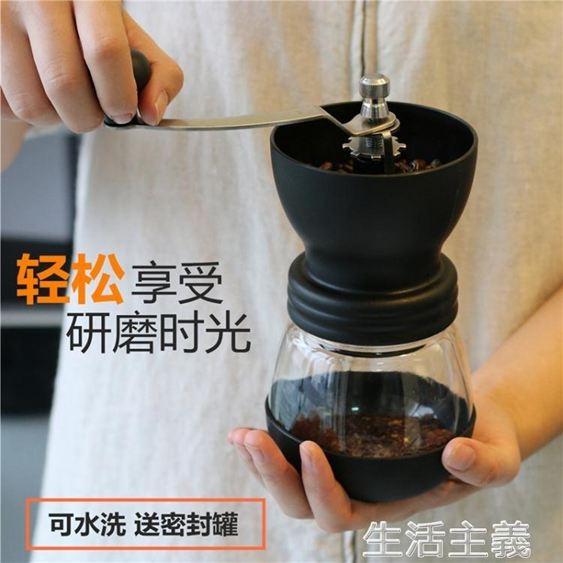 咖啡機手動咖啡豆研磨機手搖磨豆機家用小型水洗陶瓷磨芯手工粉碎器