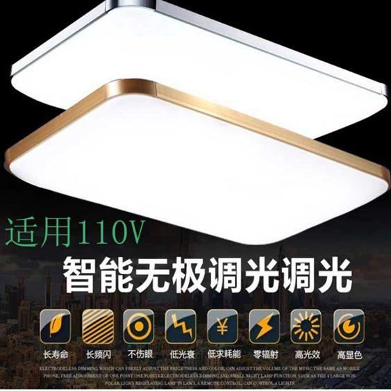 射燈110V電壓出口臺灣長方形客廳燈現代Led吸頂燈臥室燈遙控辦公燈