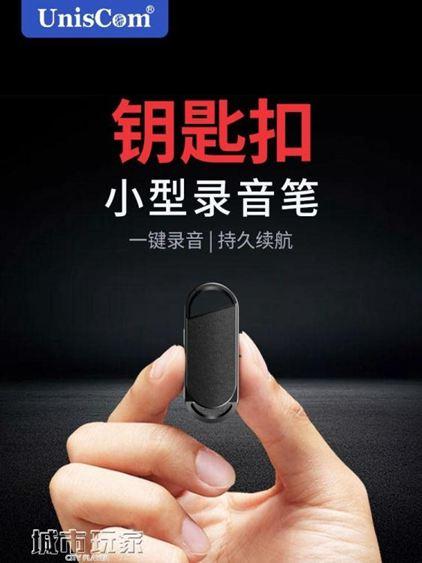 錄音筆錄音筆小專業高清遠距降噪正品遠程聲控女鑰匙扣大容量設備超長待機