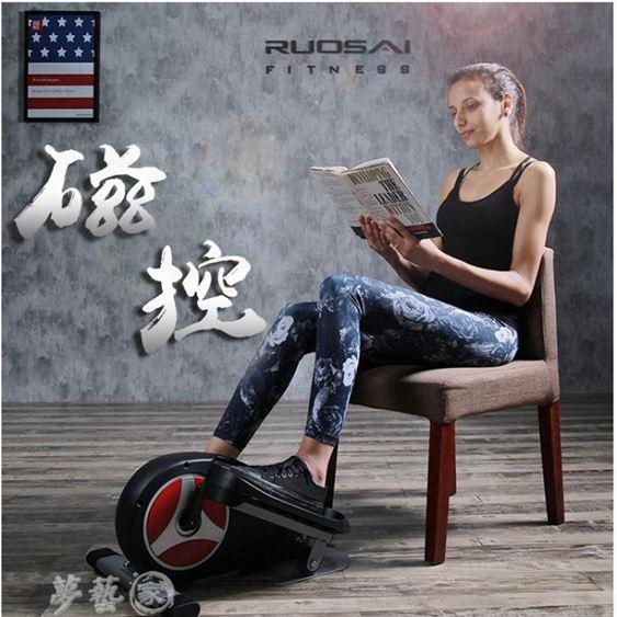 腳踏機踏步機家用機若賽磁控漫步機瘦腿健身器材靜音迷你橢圓機家用