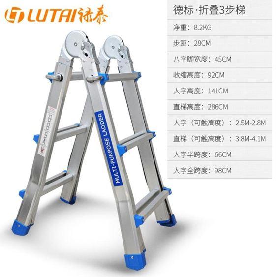 伸縮梯小巨人多功能德標工程梯子折疊梯加厚室內鋁合金梯子人字梯伸縮梯