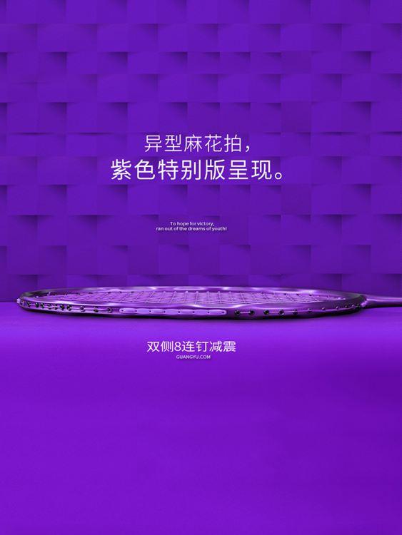 羽毛球拍62克全碳素壹體進攻型超輕8U碳纖維羽毛球拍單拍禮盒裝
