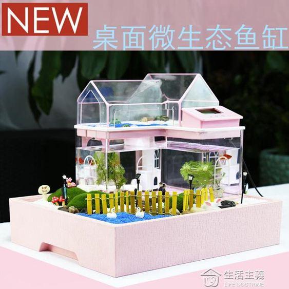 壓克力魚缸迷你小魚缸辦公室小型魚缸小型生態缸客廳創意水族箱