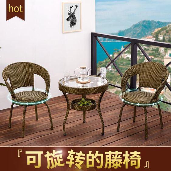藤椅三件套單人陽臺小茶幾戶外桌椅組合現代簡約庭院室外椅子