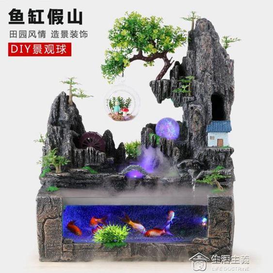 假山流水噴泉魚缸水族箱創意客廳風水輪辦公室家居生態景觀水陸缸