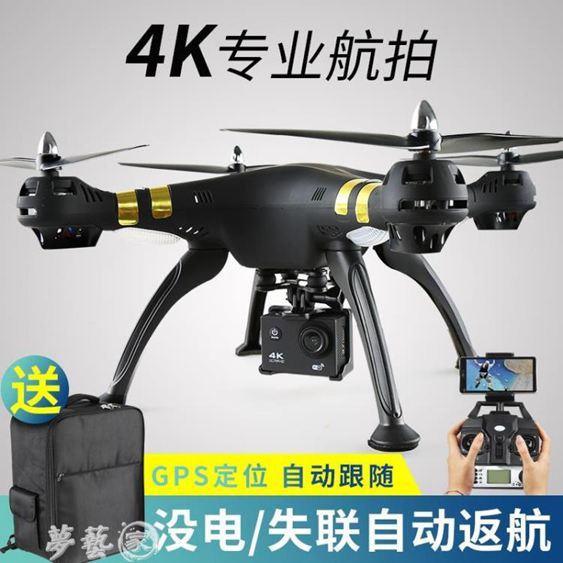 無人機智慧返航專業無人機高清模遙控飛機4K四軸飛行器戶外