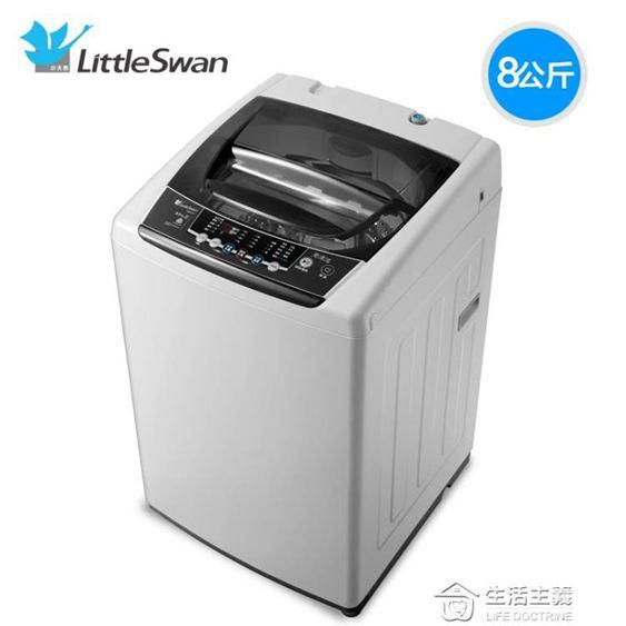 小天鵝8公斤KG變頻宿舍家用全自動波輪洗衣機帶甩乾脫水TB80V21D